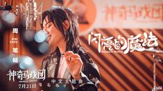 神奇马戏团 中文主题曲《闪亮的魔法》MV(演唱:周笔畅)