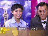 """郭采洁变身""""三失""""女人 古天乐巴黎成就导演梦"""