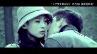 少女灵异日记(先行版预告片)