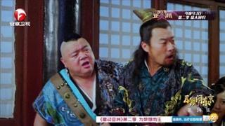 五鼠闹东京第34集精彩片段1531806103218