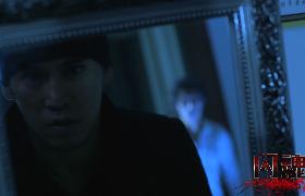 【闪魂】预告 半夜照镜子吓死人不偿命