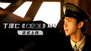 丁泽仁《Circle》MV