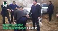 落网画面曝光 黑龙江看守所逃脱者被捕
