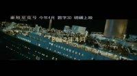 3D泰坦尼克号(中文版循环预告片)