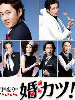 婚活一族 (2009)