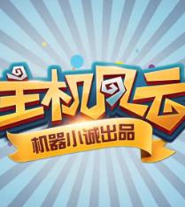 娱乐风云粤语