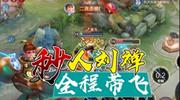 """挑战AD装""""秒人刘禅"""""""