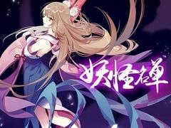 【妖怪名单偶像计划】出道公演官方实录