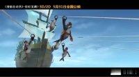 潜艇总动员3彩虹宝藏(剧场版预告片)
