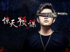 《惊天预谋》预告片