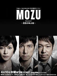 MOZU第一季 百舌呐喊的夜晚