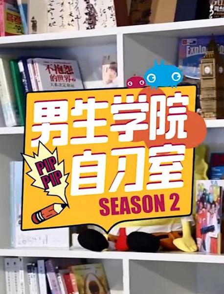 男生学院自习室第二季