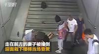 【黑龙江】丈夫楼梯上踩空扑倒妻子 致其面部朝下重摔
