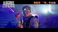 《僵尸启示录:童军手册》遮挡版中文预告 重口味哔哔声响到尾