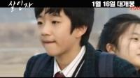《杀人者》 韩国预告片