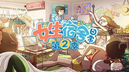 女生宿舍日常第二季