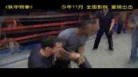 铁甲钢拳(中文花絮之拳王训练)