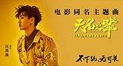 《无名之辈》发同名主题曲MV 汪苏泷全新颠覆爆发演绎高燃曲风