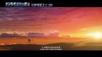 《昆塔:反转星球》温情版中英字幕预告