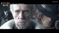 《最终幻想15:王者之剑》开篇完整5分钟!