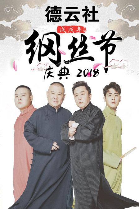 德云社戊戌年纲丝节庆典完整版