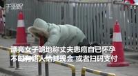 【河南】美女寒冬跪街头求捐款老人为其捐3万 遇见警察拔腿就跑