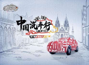 《中国汽车行》初入德境 国造正名之路