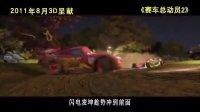 《赛车总动员2》东京狂飙