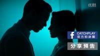《同等族群》台版中文预告  小K与霍尔特暧昧情愫滋生