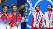 郭晶晶见证中国队夺冠