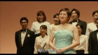 丈夫暗中请来了千惠昔日的同窗们给她最后的演出合唱