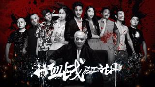 《三傻血战江湖》预告片