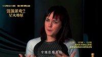 饥饿游戏2:星火燎原(乔安娜幕后特辑)