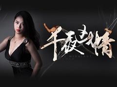 《午夜凶情》预告片