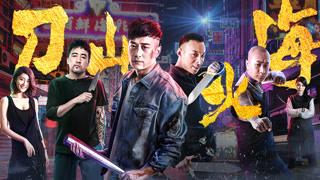 《刀山火海》热血来袭MV