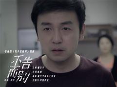 """《我不是精英》:插曲""""不告而别""""MV"""