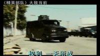 精英部队:大敌当前(中文版预告片2)