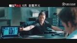 特工争风 中文版预告片