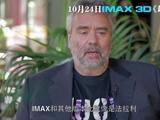IMAX3D《超体》主创推荐特辑