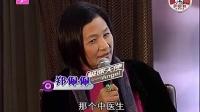 《极速天使》 郑佩佩饰演中医医生