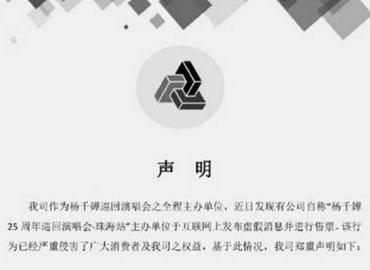 杨千嬅辟谣巡演门票预售