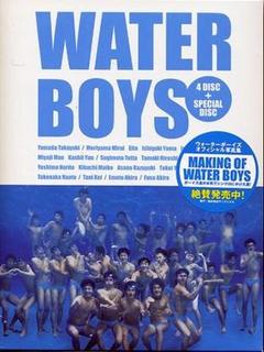 水男孩 第一部