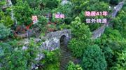 贵州深山上发现一座石头城堡