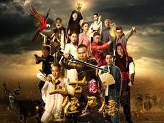 《上古传说僵尸传》预告片