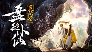 《灵妖鉴之盘丝小仙》预告片