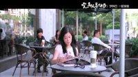 完美假妻168(影院版60秒预告片)