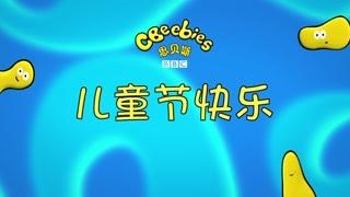 BBC儿童节宣传片