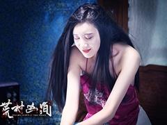 《荒村凶间》终极预告 蔡俊涛迷失孝子镇