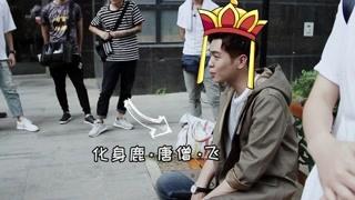 张若昀片场叨叨变唐僧