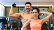 张丰毅与李若彤结伴健身